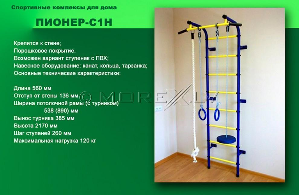 Bērnu sporta komplekss Pioner-C1H zili-dzeltens (zviedru siena)