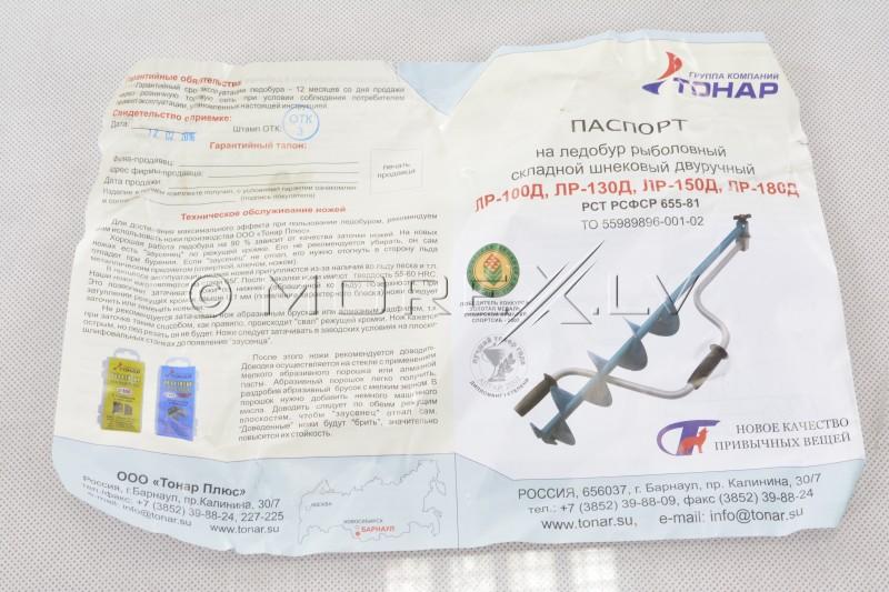 Ledus urbis Barnaul LR-130 nažu diametrs 130mm